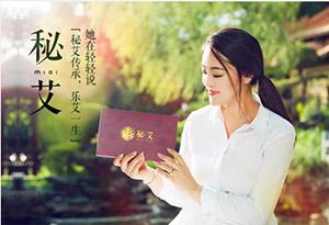 湖南秘艾生物科技有限公司