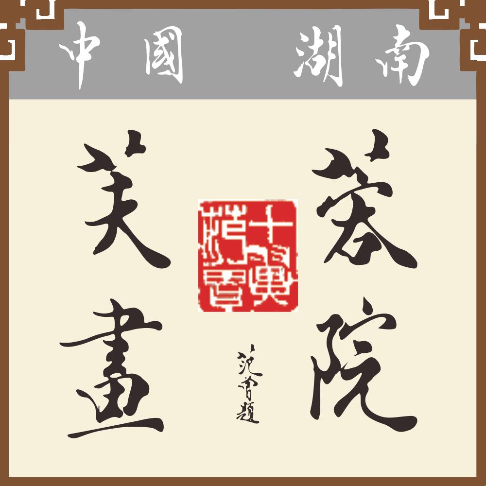 湖南芙蓉画院