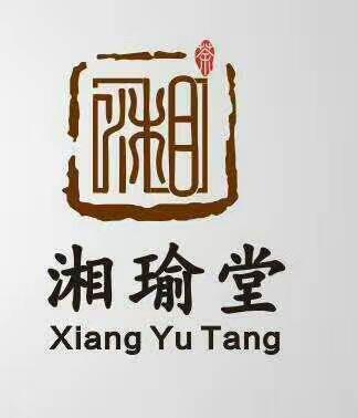 湘瑜堂黑茶